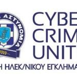 Δίωξη Ηλεκτρονικού Εγκλήματος: Η ενημέρωση σώζει!
