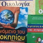 Η Κλιματική Αλλαγή στην Ελλάδα