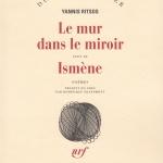 Η Ιζαμπέλ Ατζανί διαβάζει Γιάννη Ρίτσο, δυο πολιτισμοί συναντώνται