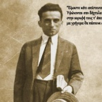 Καρυωτάκης-Μελοποιημένη ποίηση
