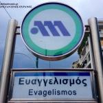 Πώς συμπεριφερόμαστε στο Μετρό της Αθήνας