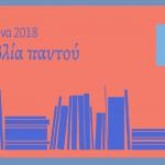 Αθήνα, Παγκόσμια Πρωτεύουσα Βιβλίου, ο Ευρωπαϊκός Λογοτεχνικός Περίπατος