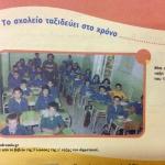 Η παλιά μπλε σχολική ποδιά