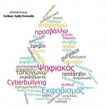 Cyberbullying: Το ψηφιακό πρόσωπο του εκφοβισμού